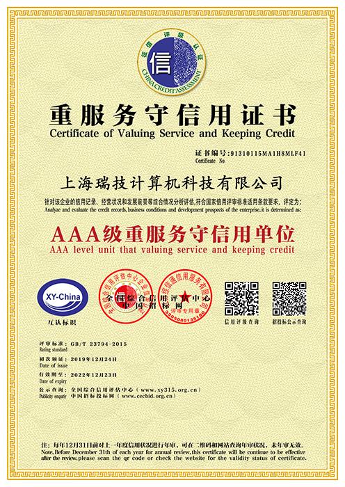 AAA级重服务守信用单位